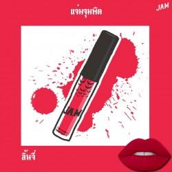 JAM ลิ้นจี่ 50ml